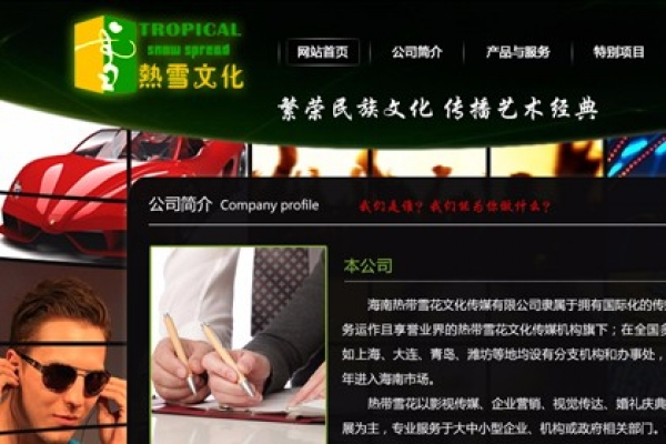 betway必威ios热带雪花文化传媒有限公司