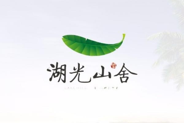 湖光山舍-中国·三亚