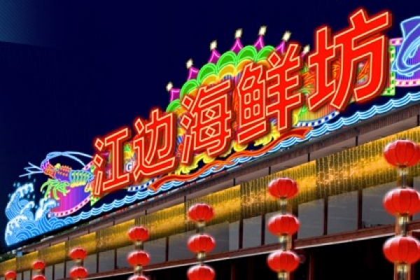 金水门江边海鲜酒楼