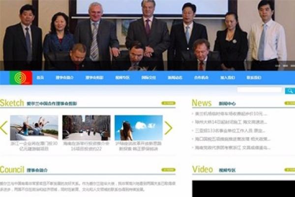 爱尔兰中国合作理事会