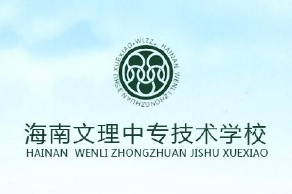 betway必威ios文理中专技术学校