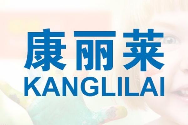 香港康丽莱涂料有限公司