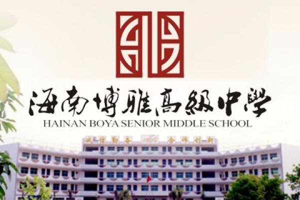 betway必威ios博雅高级中学