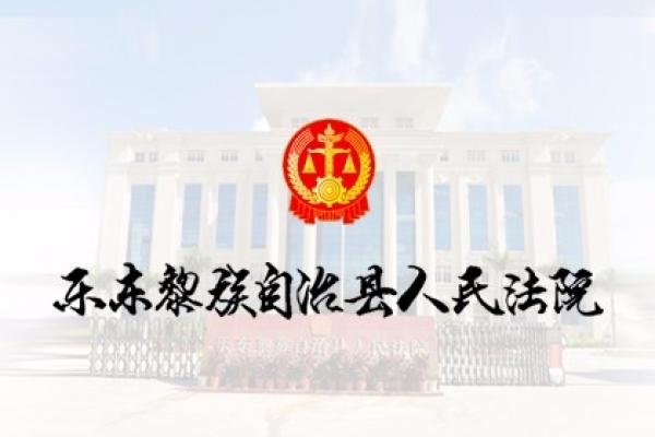 乐东黎族自治县人民法院