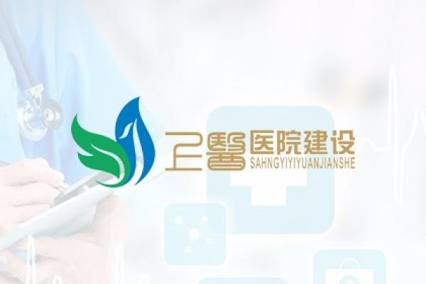 深圳上医医院建设