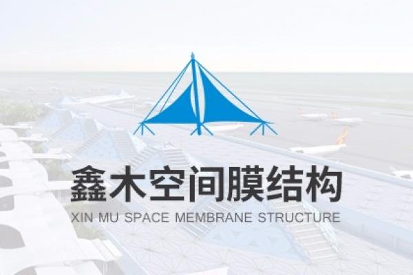 betway必威ios鑫木建设工程有限公司(空间膜结构)