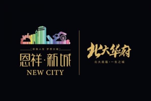 恩祥·新城