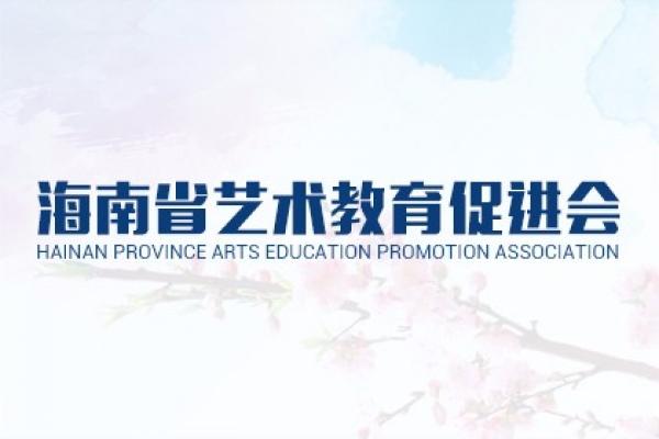 betway必威ios省艺术教育促进会