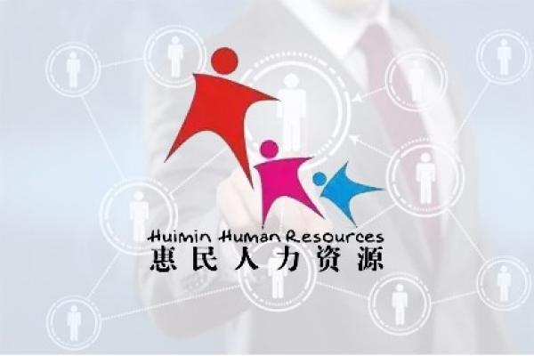 三亚惠民人力资源开发服务有限公司