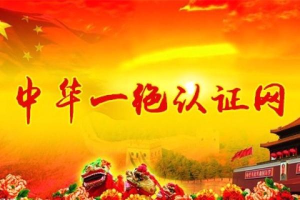 中华一绝认证网