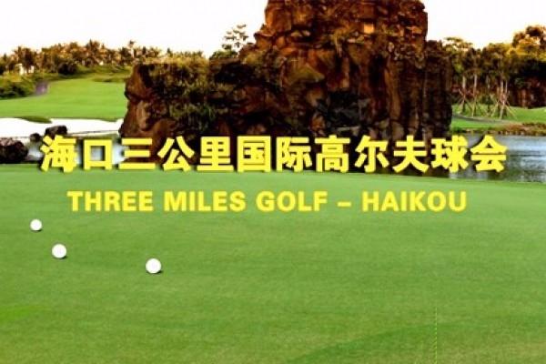 海口三公里国际高尔夫球会