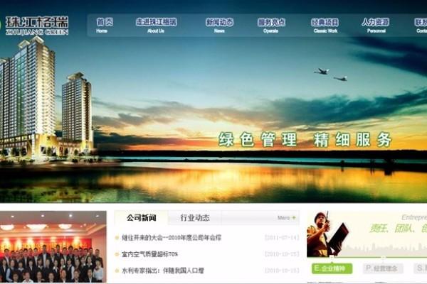 betway必威ios珠江格瑞投资管理有限公司