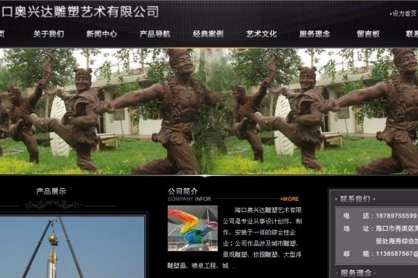 海口奥兴达雕塑艺术有限公司