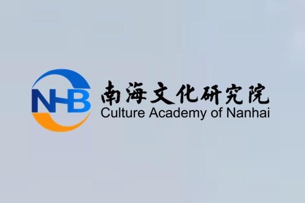 南海文化研究院