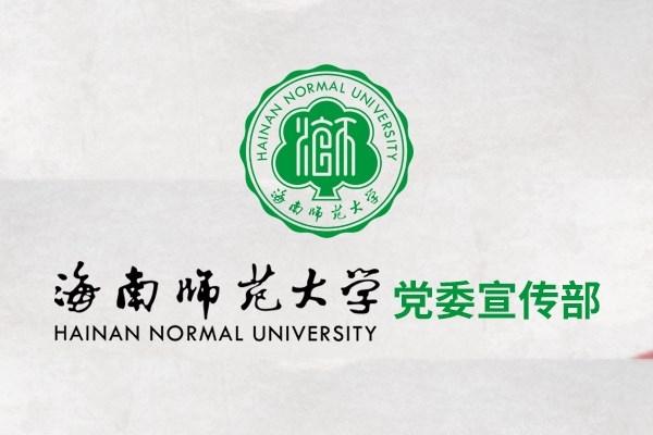 betway必威ios师范大学党委宣传部