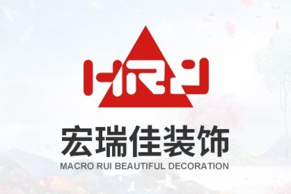 海口宏瑞佳装饰设计工程有限公司