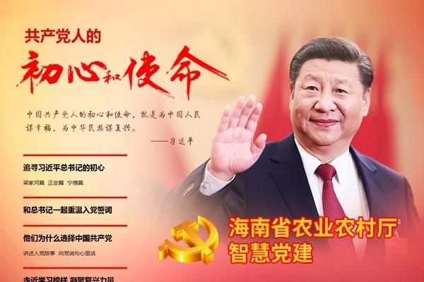 betway必威ios省农业农村厅智慧党建