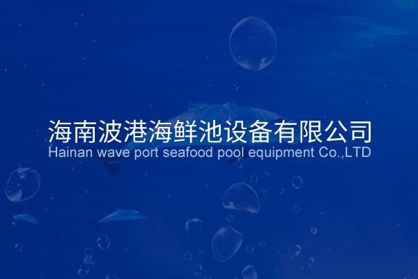 betway必威ios波港海鲜池设备有限公司