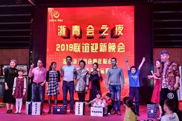 浙青会之夜2019联谊迎新晚会抽奖系统