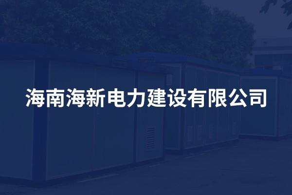 betway必威ios海新电力建设有限公司