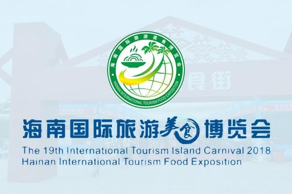 betway必威ios国际旅游美食博览会