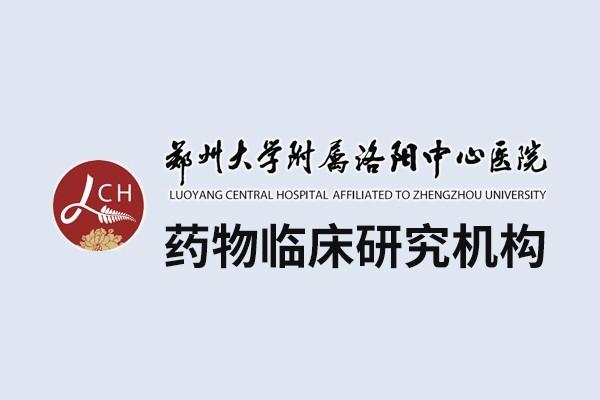 郑州大学附属洛阳中心医院药物临床研究机构