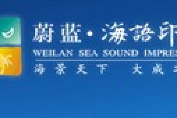 蔚蓝 海语印象