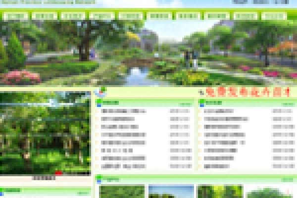 betway必威ios省园林绿化网