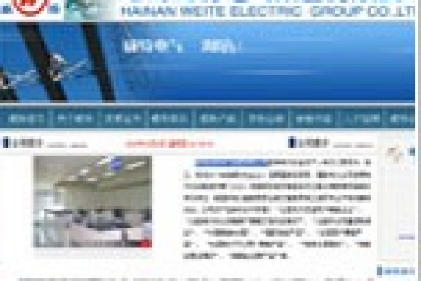 betway必威ios威特电气集团有限公司