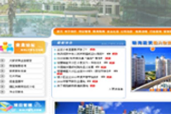 三亚碧海蓝天国际物业管理有限公司