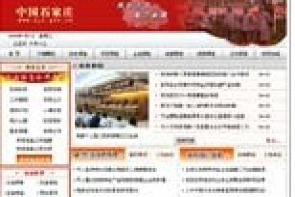 石家庄市人民政府网站