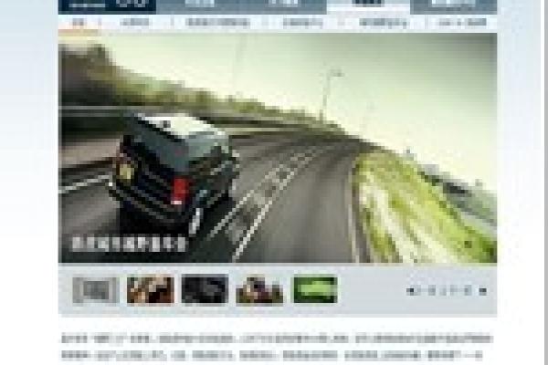 路虎中国品牌网站