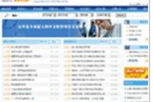 中国软界项目交易