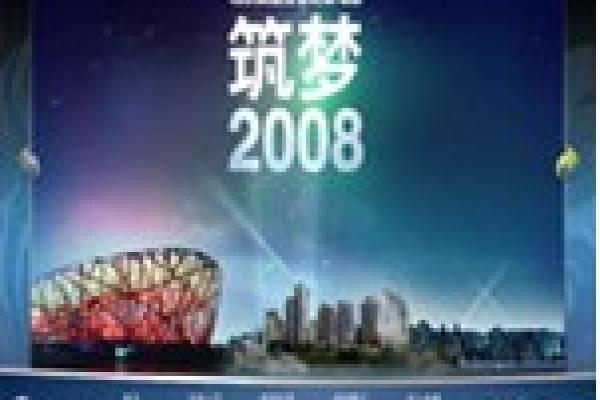 电影《筑梦2008》新浪官方网站