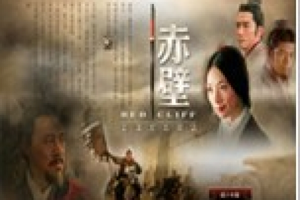 电影《赤壁》新浪官方网站