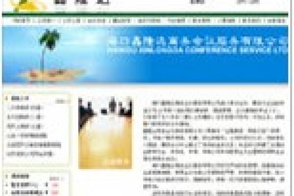 海口鑫隆达商务会议服务有限公司
