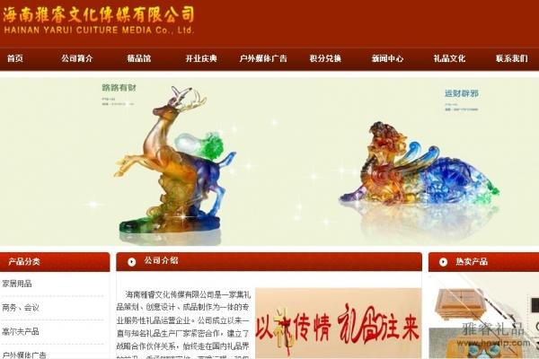 betway必威ios雅睿文化传媒有限公司