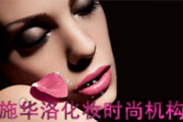 施华洛化妆时尚机构