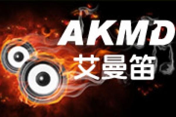 AKMD(艾曼笛)音响科技