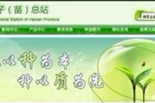 betway必威ios省林木种子(苗)总站