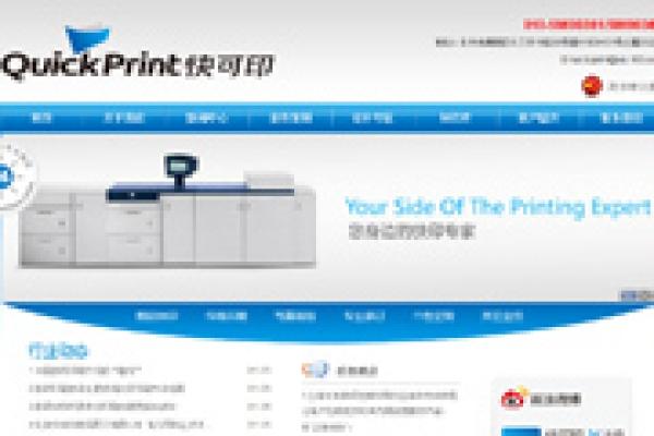 北京快可印数码图文有限公司