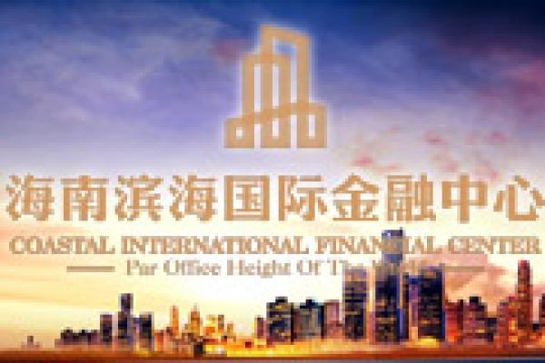 betway必威ios滨海国际金融中心